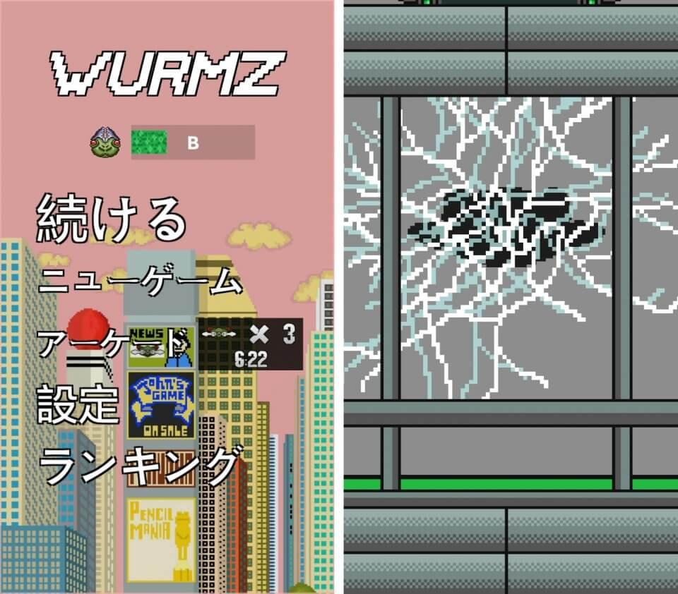 wurmz_04