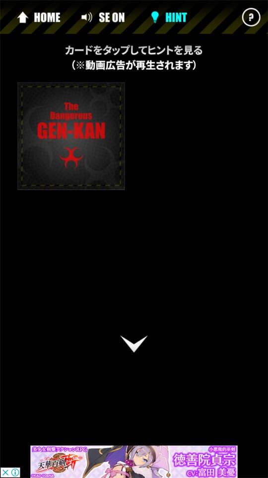 脱出ゲーム The Dangerous GEN-KAN レビュー画像