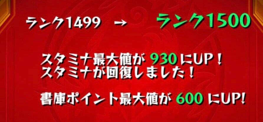 ランク1500