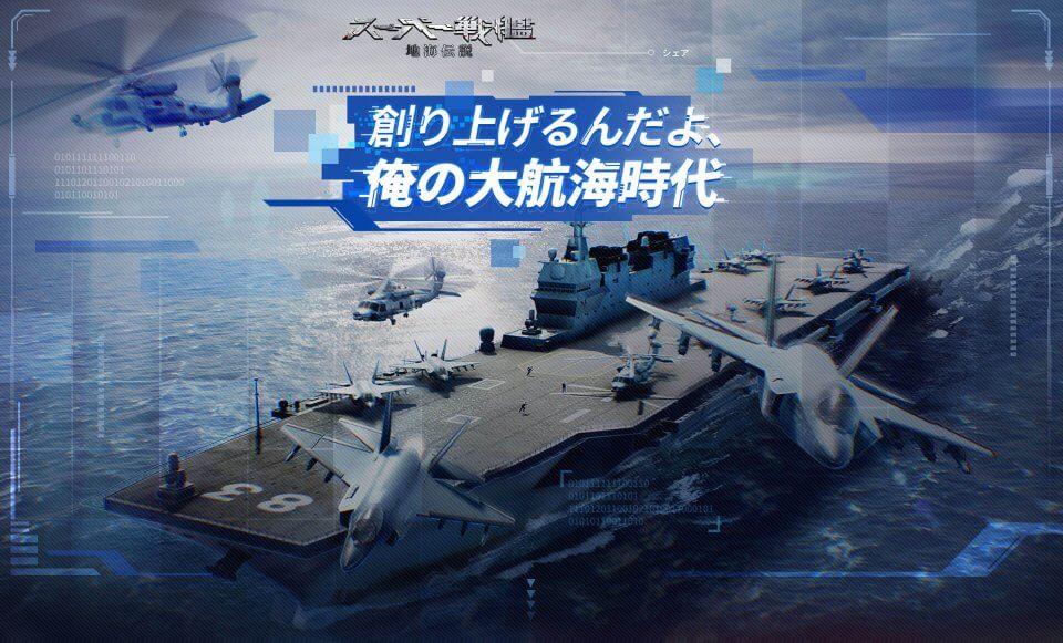 スーパー戦艦:地海伝説