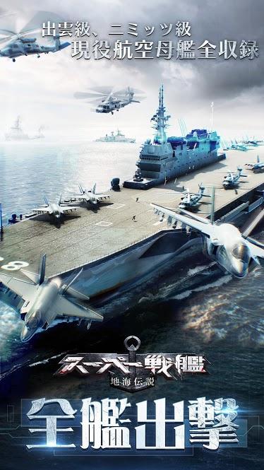 スーパー戦艦:地海伝説の事前登録情報その二