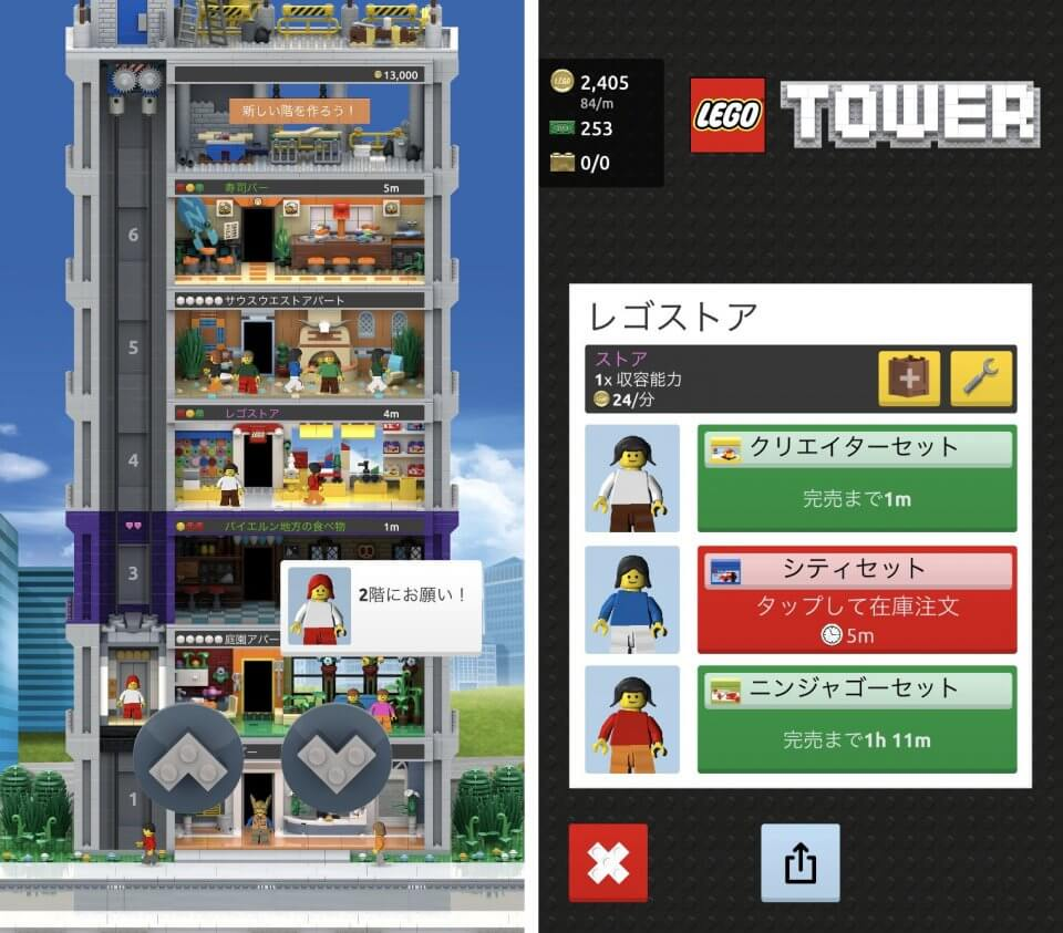 「LEGO Tower」