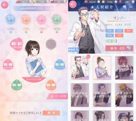 恋とプロデューサー~EVOL×LOVE~のレビューと序盤攻略 - アプリゲット