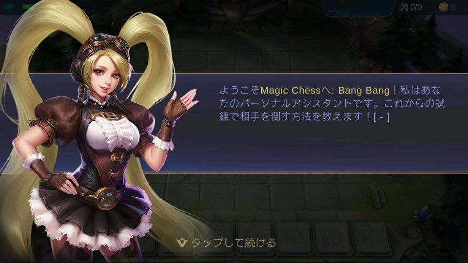 マジックチェス:Bang Bang