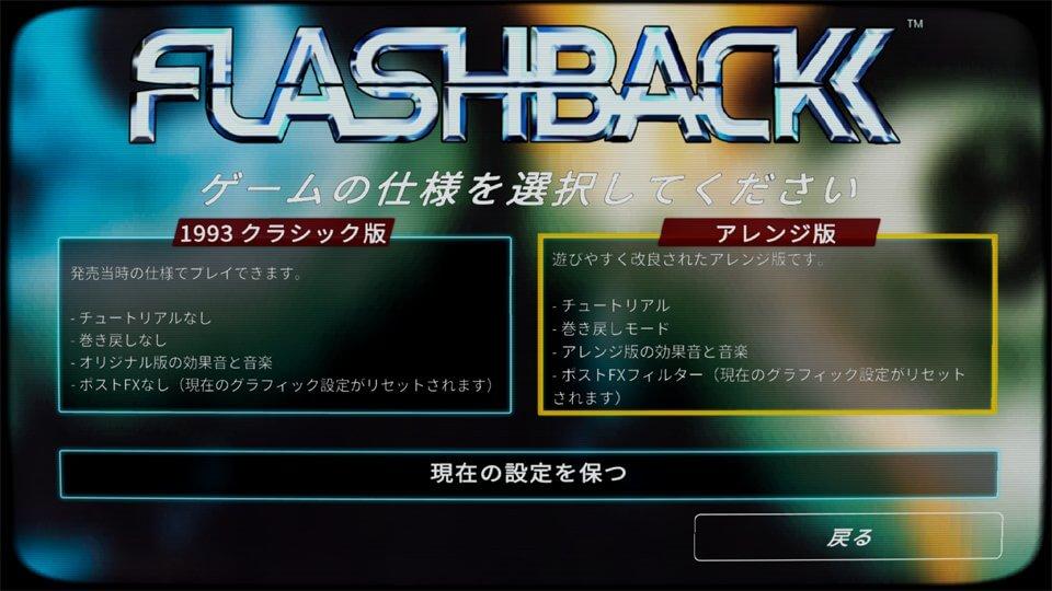 Flashback Mobile レビュー画像