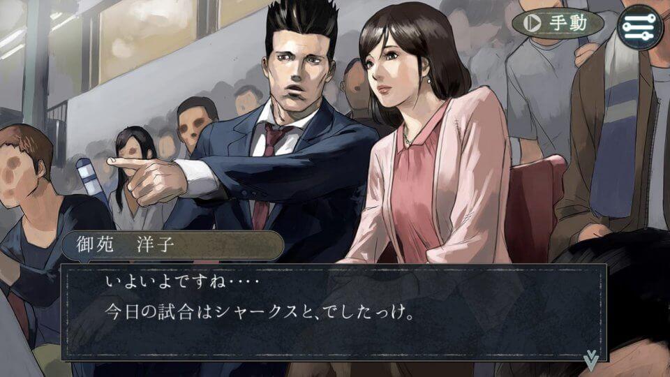 探偵 神宮寺三郎 New Order