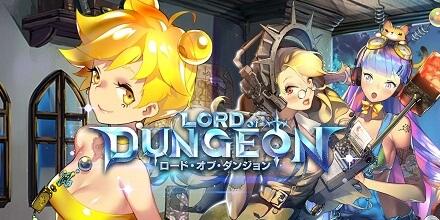 ロード・オブ・ダンジョン(Lord of Dungeon)