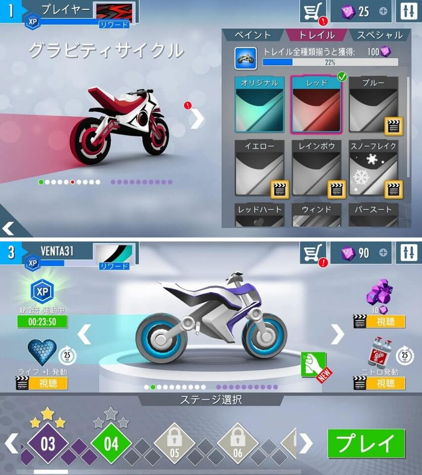 Gravity Rider Zero