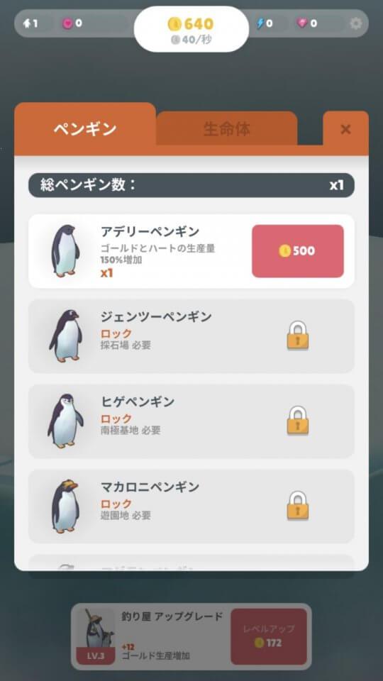 の 島 ハート ペンギン