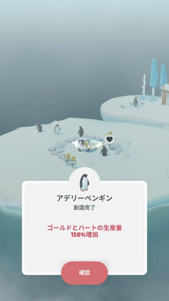 クジラ 島 巣 の ペンギン の