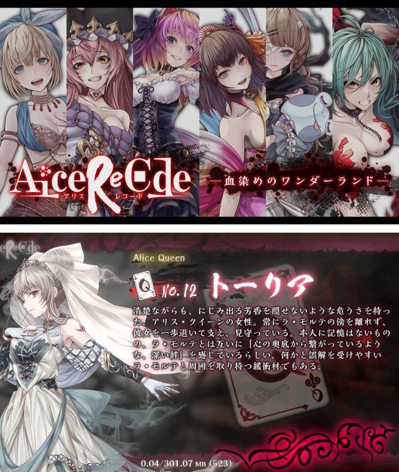 alice-recode_04