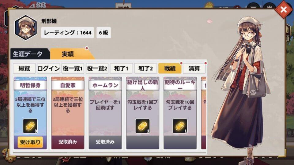姫麻雀 レビュー画像