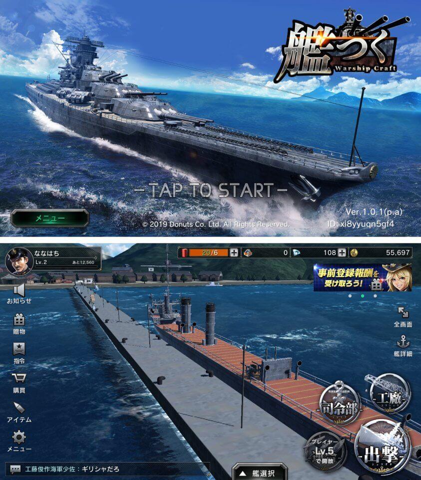 kantsuku-warship_04