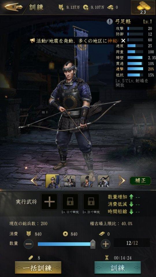 shin-sengoku_11