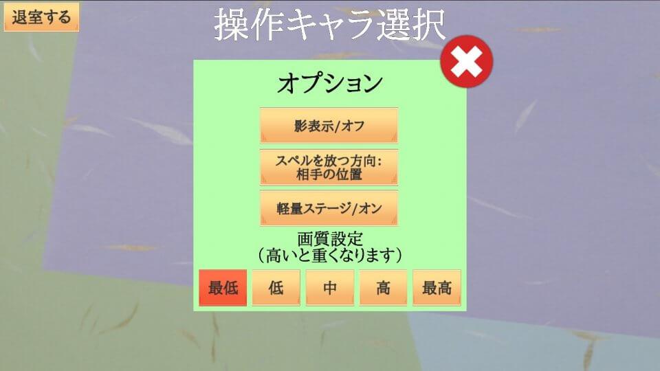 東方超決闘オンライン レビュー画像