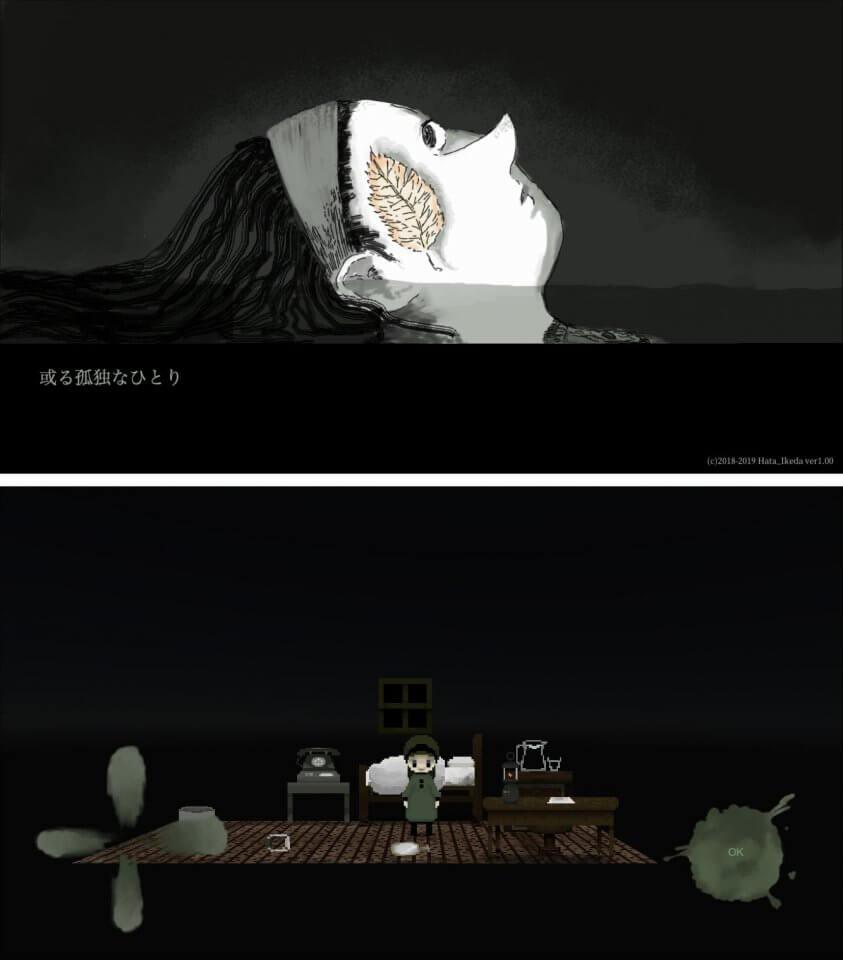 奥行きのあるドット絵と精細なイラスト。ストーリーが光る2.5Dサイコホラーアドベンチャー。「或る孤独なひとり」レビュー