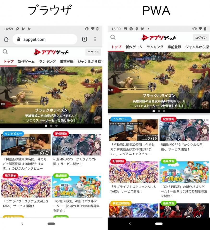 AndroidのPWA