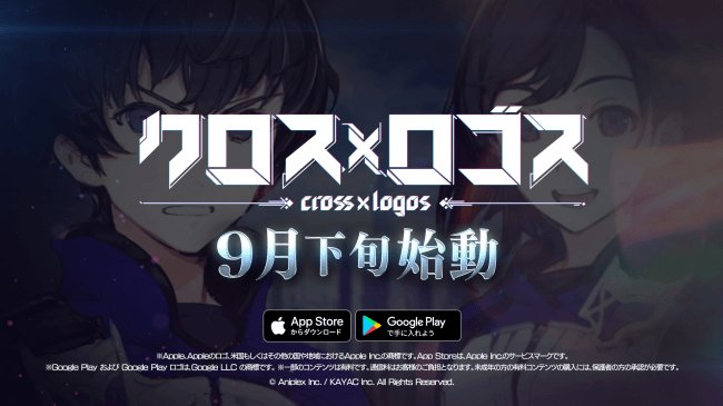 クロス×ロゴス