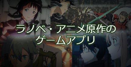 ラノベアニメ原作のゲームアプリ