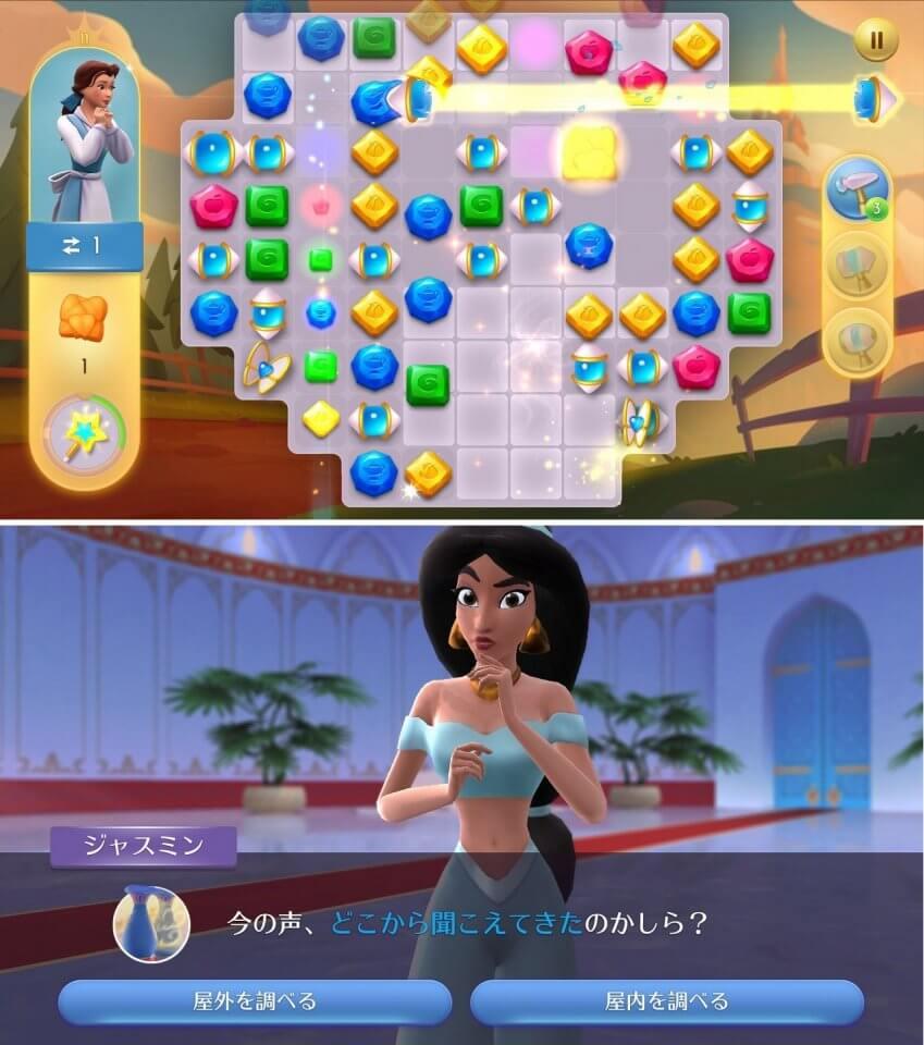 特殊パネルで一気に消すのが楽しいマッチ3パズル!ディズニープリンセスと王国を復興しよう!「ディズニープリンセス:マジェスティック・クエスト」レビュー