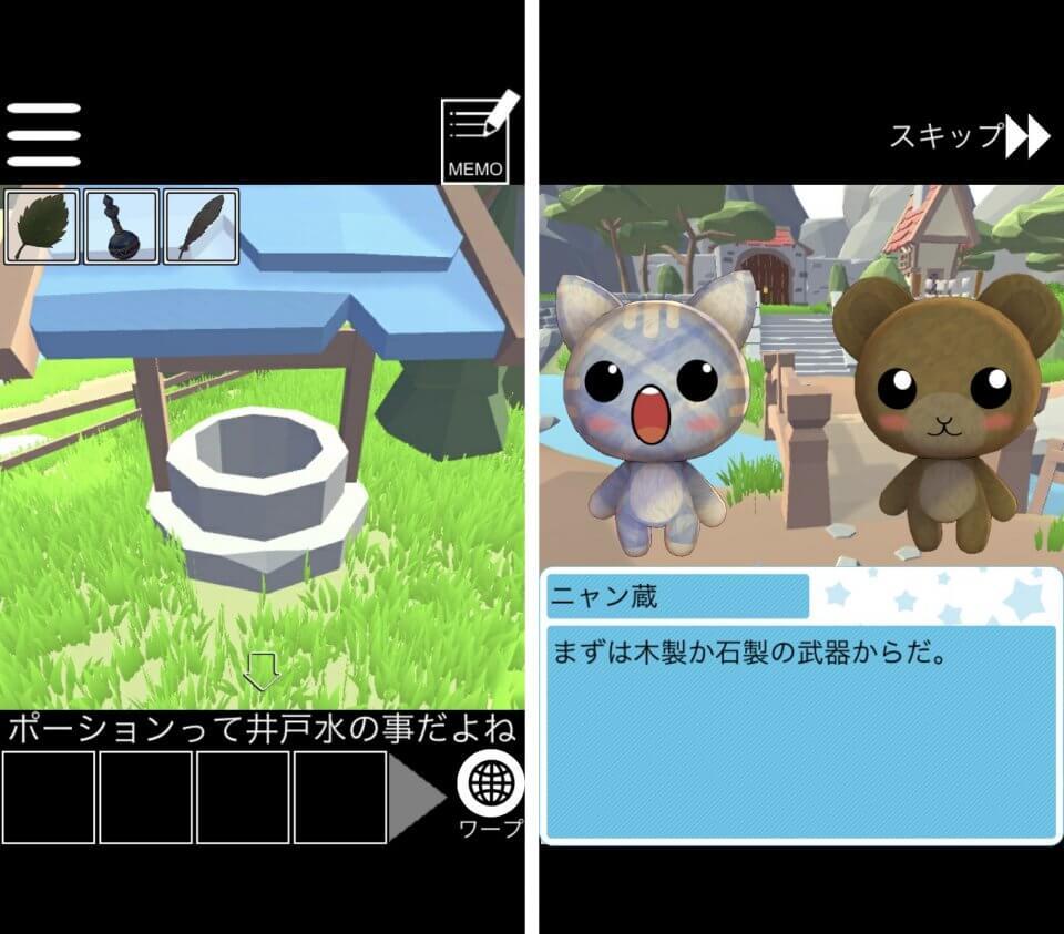 脱出(?)ゲーム:RPGの最初の村の準備をしよう