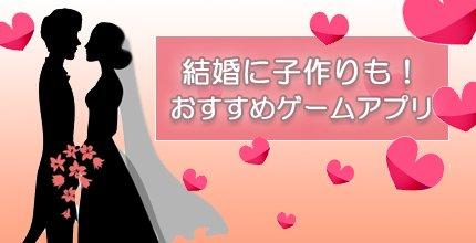 ゲーム内で結婚できる!子作り、ハーレムも?!結婚システムが楽しめるゲームアプリ13選