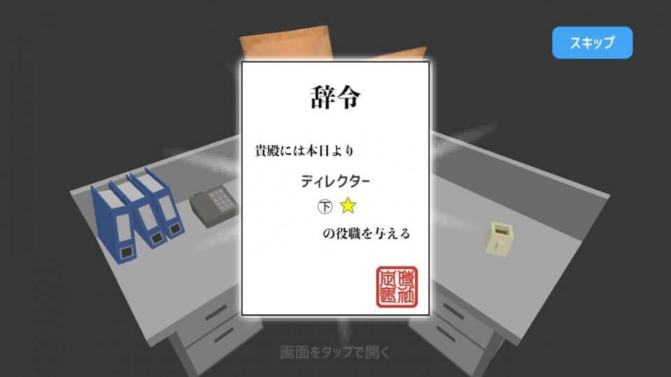 デッドバイデイライトな定時退社を目指せ!鬼上司vs4人の社員による退社をかけたオンライン対戦ゲーム!