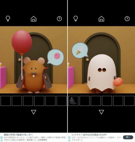 脱出ゲーム Halloweenレビュー画像