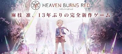 ヘブンバーンズレッド(Heaven Burns Red)配信日と事前登録の情報