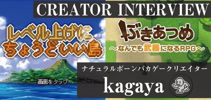kagayaインタビュー