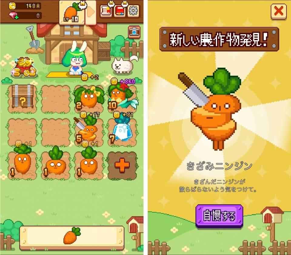 へんてこなニンジンがどんどん出てくる~!ドットアニメーションが楽しい収穫&育成ゲーム!「無限ファーム」レビュー