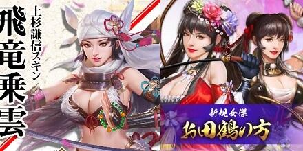 巨乳美女化した「上杉謙信」スキンや、美と武を兼ね備えた女傑「お田鶴の方」など、異説も盛り込んだ日本史成り上がりSLG『成り上がり~華と武の戦国』