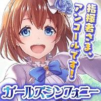 ガールズシンフォニー:Ec~新世界少女組曲~