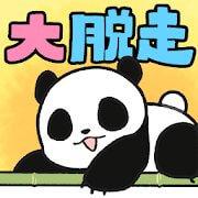 パンダ大脱走
