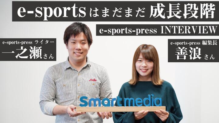 esports-press