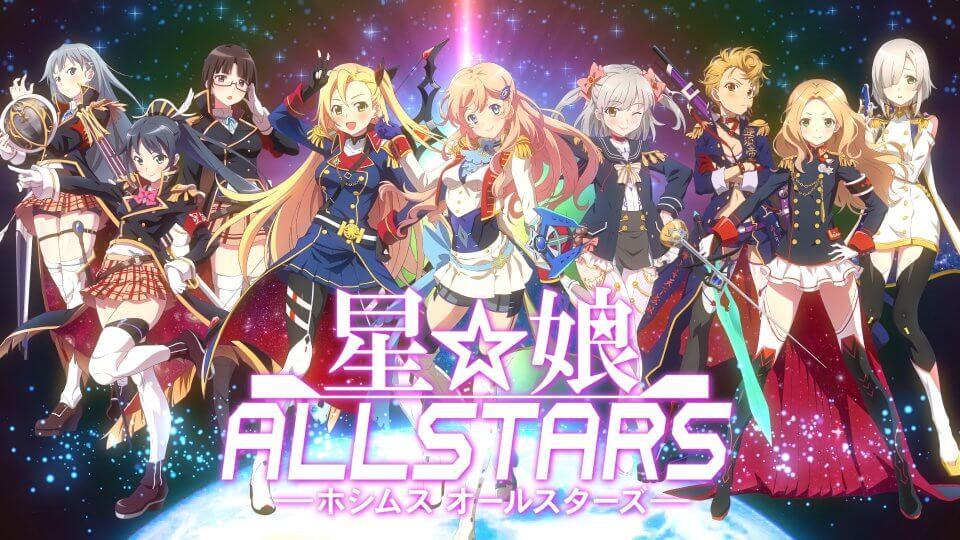 星娘 ALLSTARS(新作・仮)