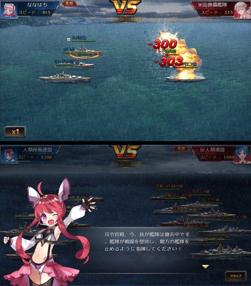 WW2の歴史に基づく海戦ストラテジーゲーム!美女艦長を育成し、最強艦隊を編成しよう「戦艦バトル:ウォーシップコレクション」レビュー