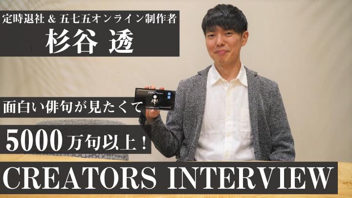 杉谷さんインタビュー