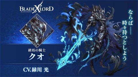 新ユニット終焉の騎士「クオ」(CV:緑川光 )登場!青二プロダクション声優陣によるボイスも必聴!777万DL突破の王道ファンタジーRPG『ブレイドエクスロード』