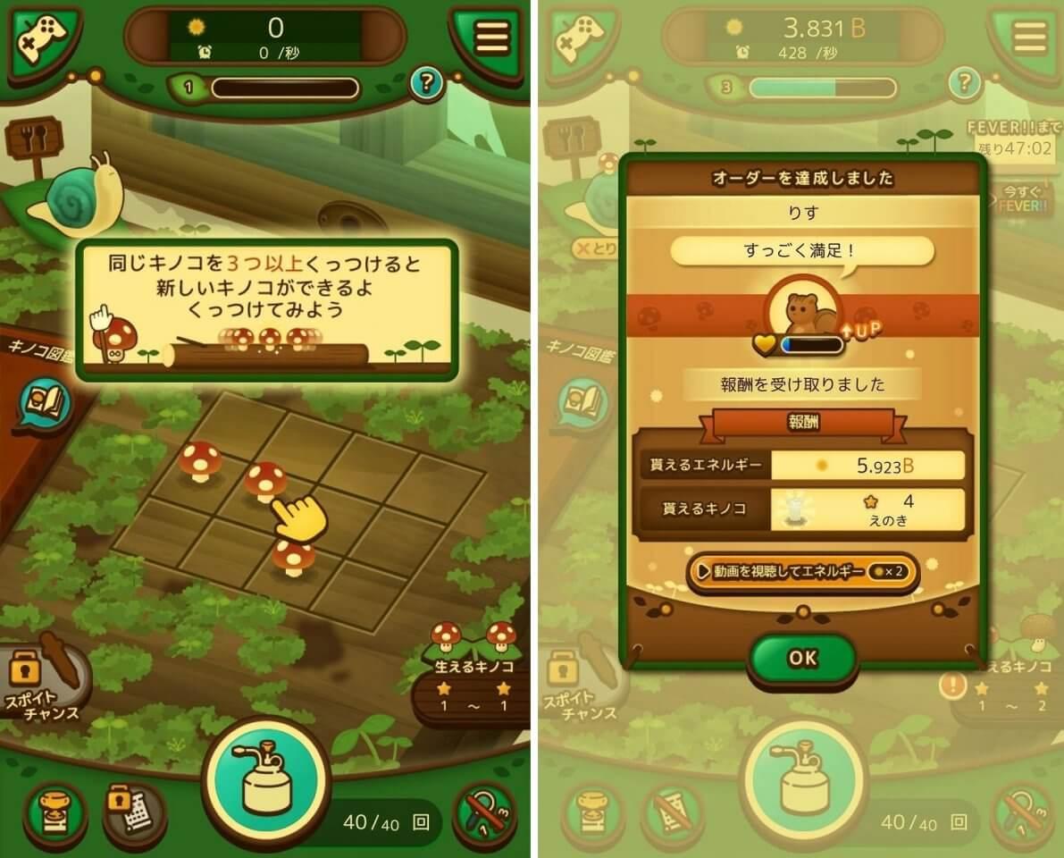 キノコたちを栽培していく癒しのマッチ3パズル!環境を強化してキノコを増やしまくれ!「のこのこキノコ」レビュー