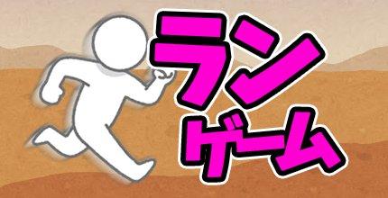 走って跳んでハラハラドキドキ!おすすめランゲームアプリ特集