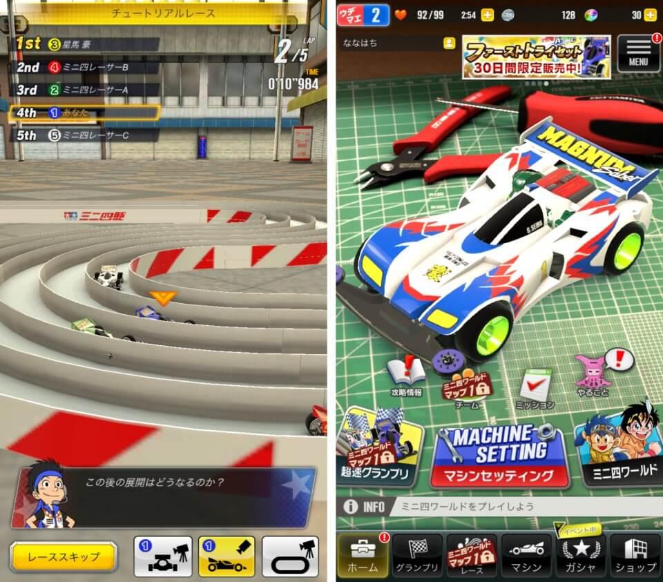 セッティング 超速 グランプリ 最速