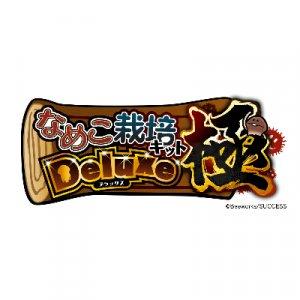なめこ栽培キット Deluxe 極(きわみ)