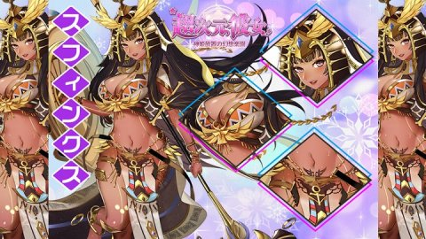 いまだかつて、こんなにもエロい「スフィンクス」って見たことない?褐色の爆乳が凶悪すぎる砂漠の美女に惹かれる美少女放置育成RPG『超次元彼女: 神姫放置の幻想楽園』