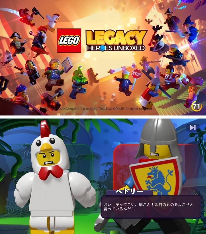 レゴ レガシー