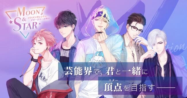 Moon & Star ~イケメンタレントとマネージャーの物語~、芸能マネージャーとなってイケメンタレントを育てる本格育成恋愛シミュレーションが登場!
