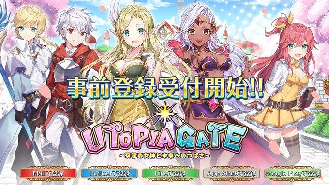 ユートピア・ゲート~双子の女神と未来へのつばさ~、女神様のお願いに応えて世界を救っちゃう!どこまでもカワイイMMORPG!