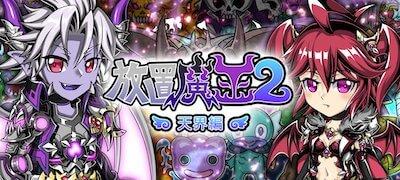 捕らえた天使をエロ拷問!魔王になって天界を征服する逆・ファンタジー放置系RPG