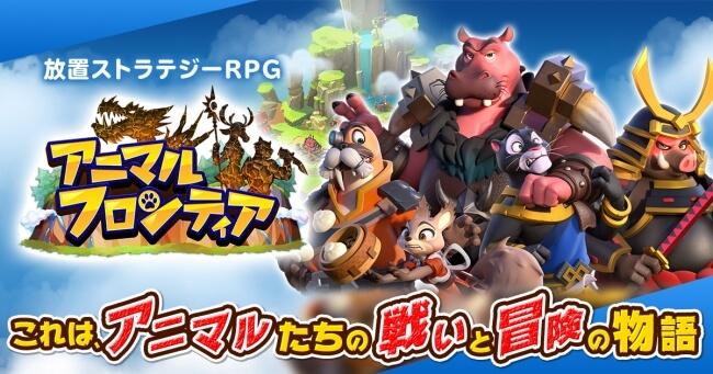 アニマルフロンティア、クールでコミカルな動物ストラテジーRPG!かっこいい&かわいい!?アニマルたちと大冒険!