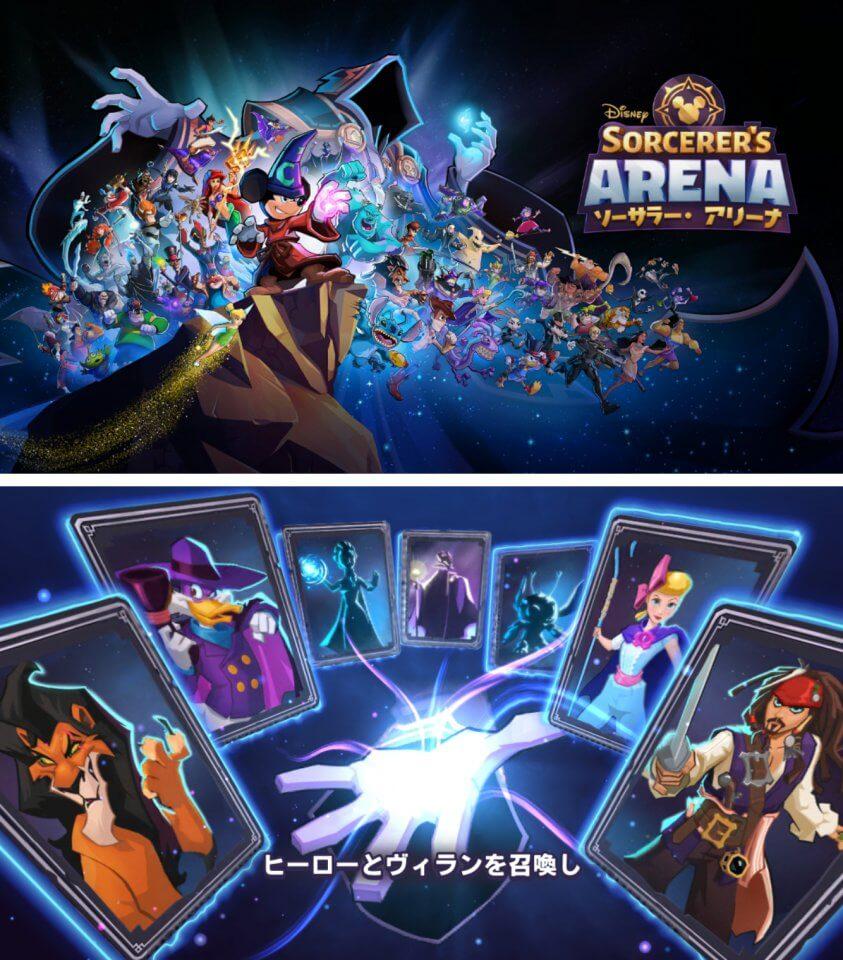 disney-sorcerer-arena_04